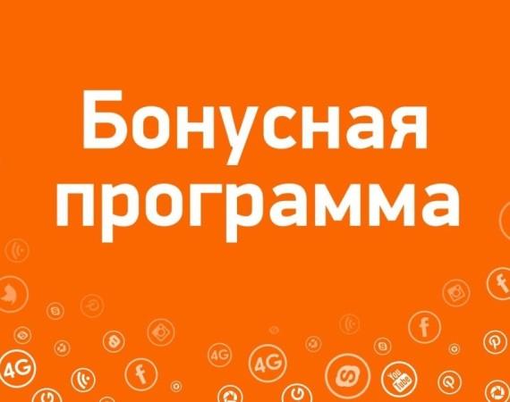 Бонусная программа каждому новому клиенту                                            1 бонус = 1 рубль!