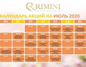 Календарь Акций на ИЮЛЬ 2020 г.