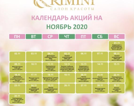 Календарь Акций на НОЯБРЬ 2020 г.Судостроительная,88