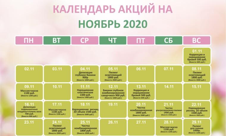 Календарь ноябрь _1