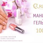 Маникюр с гель лаком за 1000 рублей! *