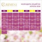 Календарь Акций на апрель 2018 г.