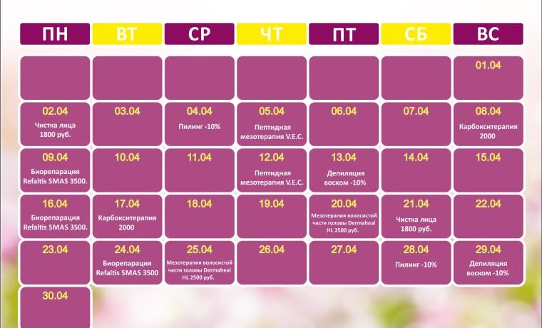 Расписание инстаграм (1)