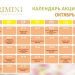 Календарь Акций на ОКТЯБРЬ 2018 г.