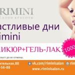 Счастливые дни. Маникюр+гель-лак 1000 рублей.