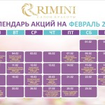 Календарь Акций на февраль 2020 г.