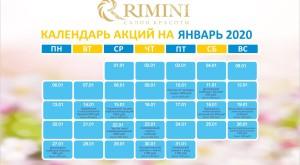 Календарь Акций на январь 2019 г.