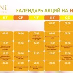Календарь Акций на май 2018 г.
