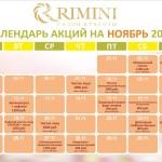Календарь Акций на ноябрь 2019 г.