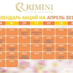 Календарь Акций на апрель 2019 г.