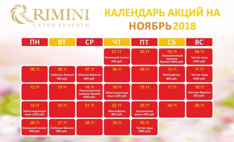 календарь ноябр_сс