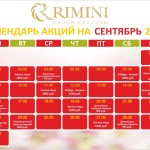 Календарь Акций на сентябрь 2019 г.
