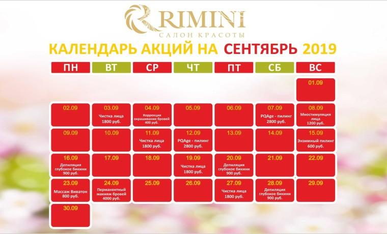 календарь сентябрь_А4_сайт