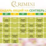 Календарь Акций на СЕНТЯБРЬ 2020 г.