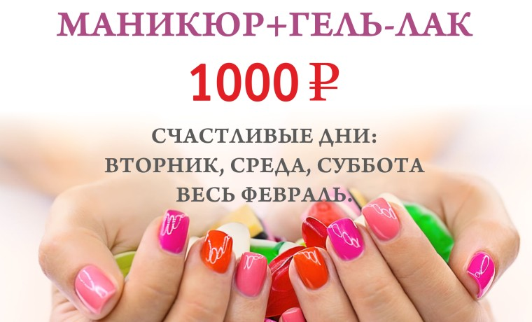 листовка маникюр+гель-лак в инстаграм _1