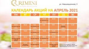 Календарь акций на Апрель, 2021 год .Навигационная, 5