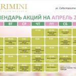 Календарь скидок на Апрель 2021 год. Судостроительная,88