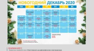 Календарь скидок на декабрь 2020 год. Судостроительная,88