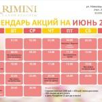 Календарь акций на Июнь, 2021 год .Навигационная, 5