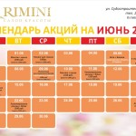Календарь скидок на Июнь 2021 год. Судостроительная,88