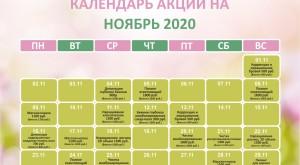 Календарь скидок Ноябрь 2020г. Навигационная,5