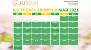 Календарь акций на Май, 2021 год .Навигационная, 5