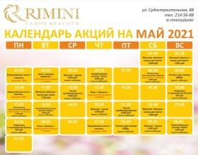 Календарь скидок на Май 2021 год. Судостроительная,88